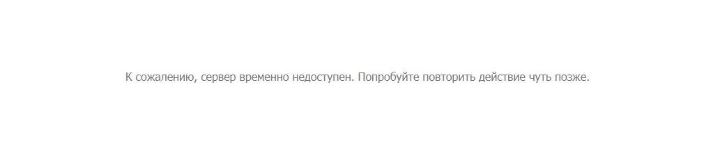 Сообщение об ошибке, выпадающее у пользователей соцсети Вконтакте