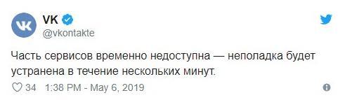 Во Вконтакте произошел масштабный сбой: что случилось