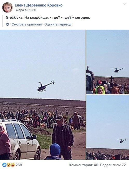 Роскошные поминки: под Черкассами семья прилетела на кладбище на вертолете