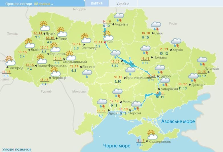 Синоптики спрогнозировали, что в среду в ряде областей Украины будут грозы и шквалы