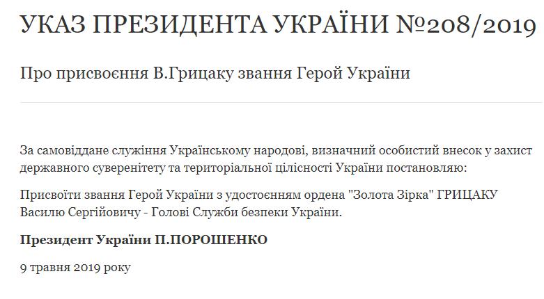 Петр Порошенко сделал Василия Грицака героем Украины
