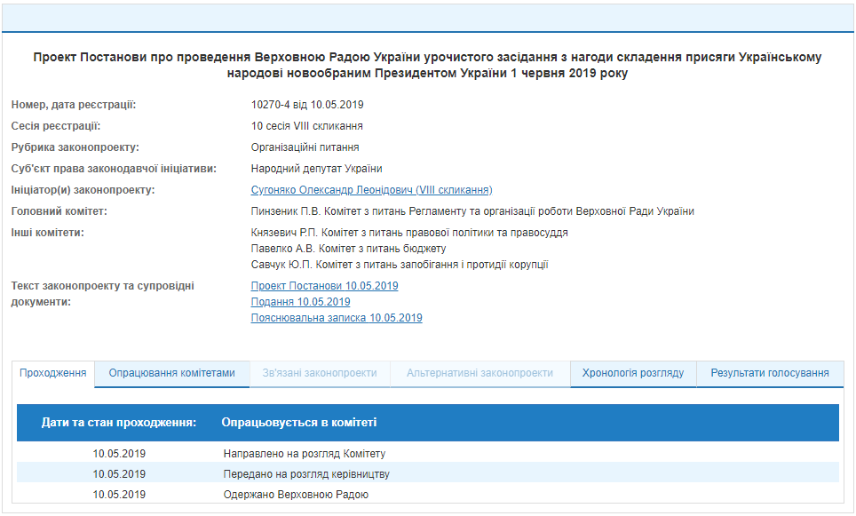 Раде предложили провести инаугурацию Владимира Зеленского 1 июня