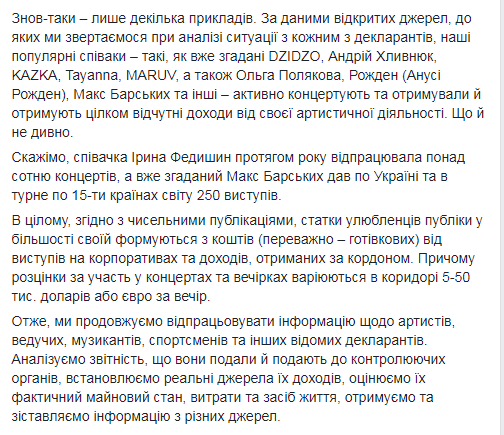 """""""Седокова, Maruv, Бумбокс и Камалия"""": в ДФС перечислили уклоняющихся от налогов украинских звезд"""