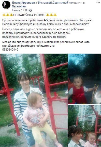 В Киеве обнаружили истощенную девочку в квартире с трупами родителей
