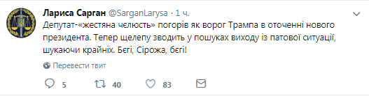 """""""Беги, Сережа, беги!"""": у Луценко с сарказмом ответили Лещенко по адвокату Трампа"""