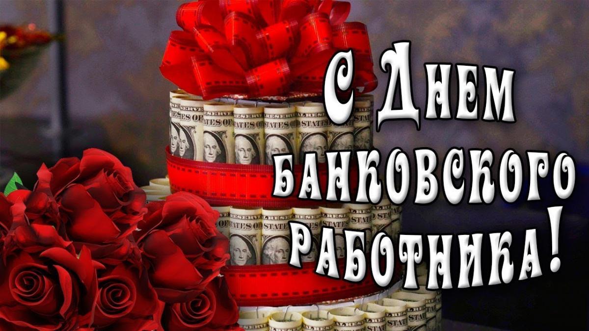 Днем, открытки день банковского работника россии