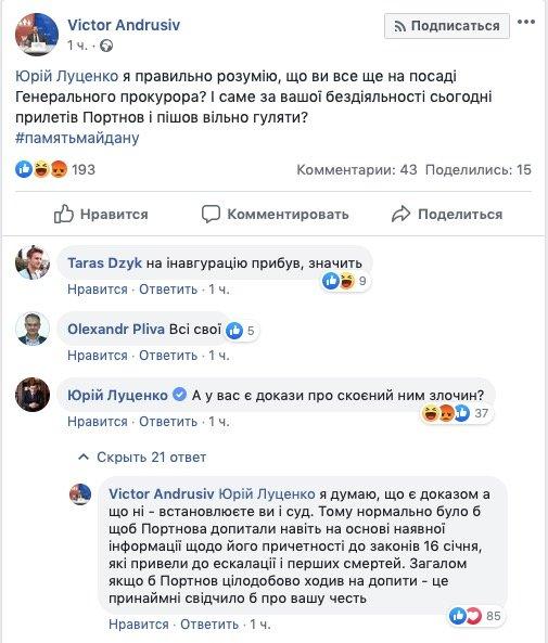 """""""Доказательства есть?"""": Луценко ответил критикам на возвращение Портнова"""