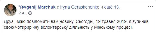 Марчук ушел из Минского процесса из-за важных причин