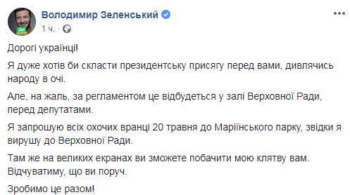 Инаугурация Владимира Зеленского: текстовая онлайн-трансляция