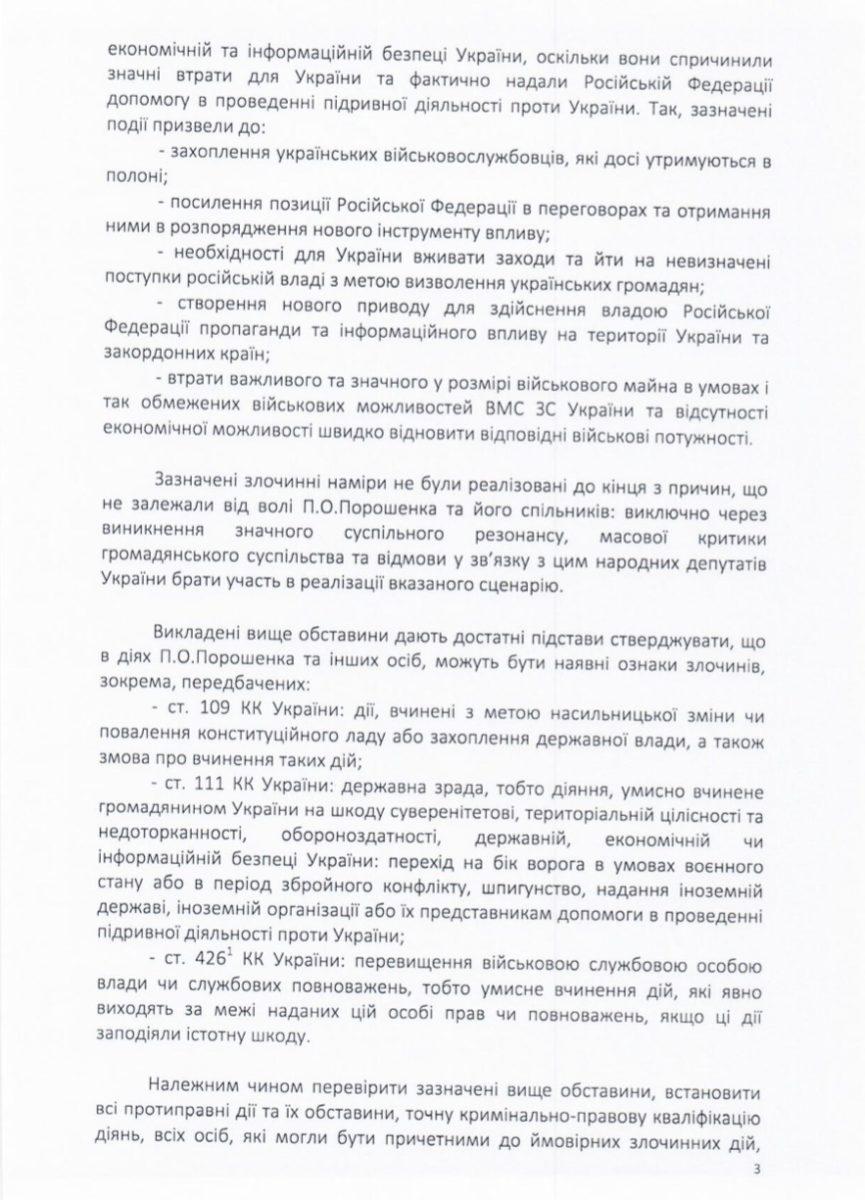 Портнов подал первый иск против Порошенко за корабли в Керченском проливе