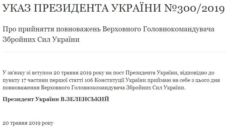 Новости Украины и мира за 21 мая 2019 — Стало известно, что написано в первом указе Владимира Зеленского
