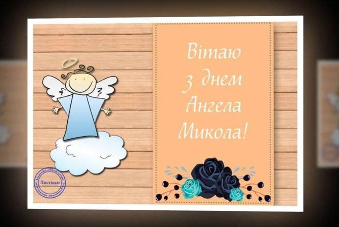 Открытка именины николая, февраля открытки