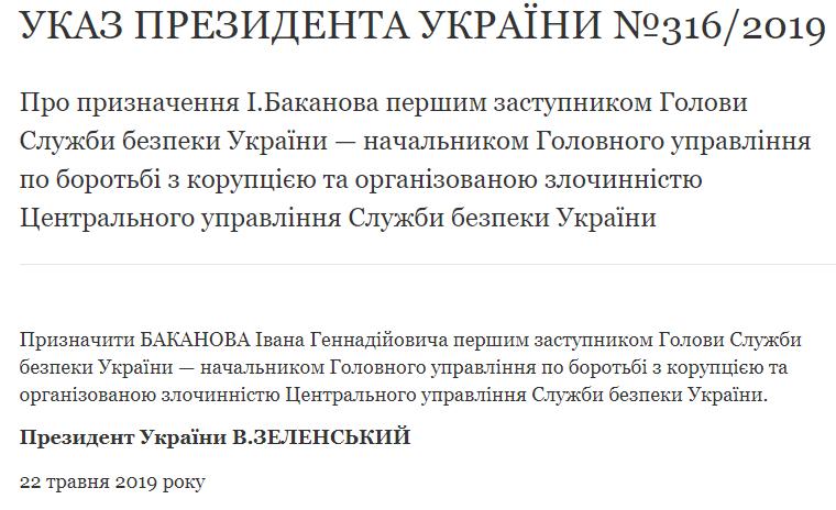 / Скриншот с president.gov.ua