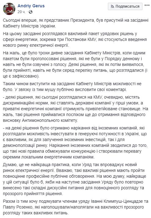 """""""Полный трэш"""": у Зеленского и Порошенко обвинили Кабмин в заговоре в пользу Ахметова"""