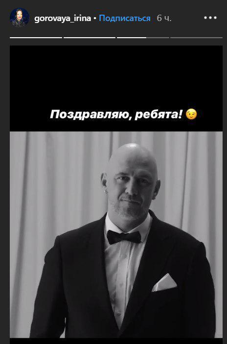 Потап женится на Каменских/ instagram.com/gorovaya_irina