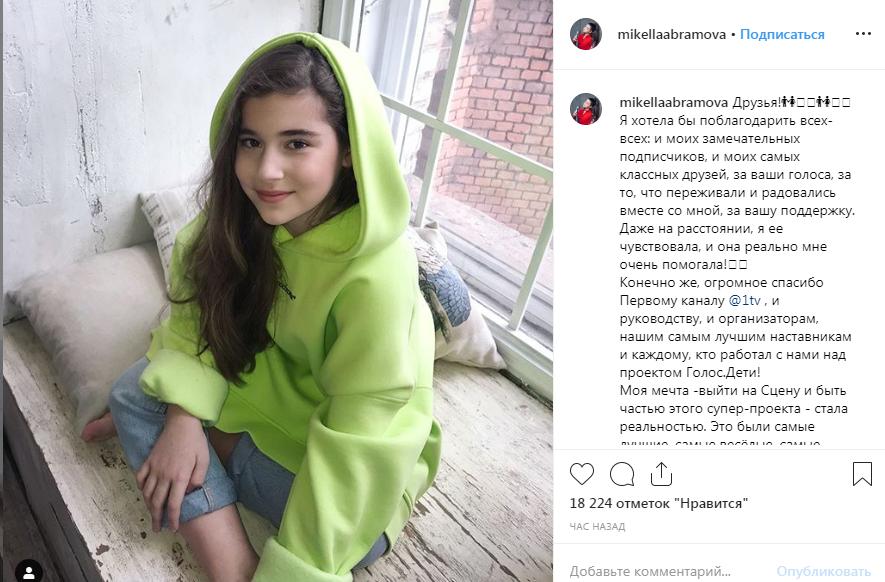 Дочь Алсу впервые прокомментировала отмену победы на Голос.Дети