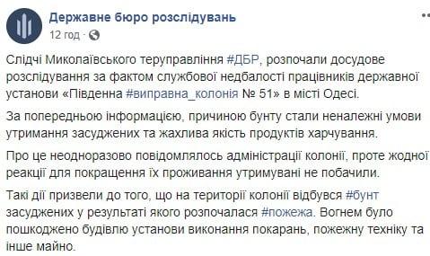 """""""Каша с червями"""": в ГБР озвучили настоящую причину бунта осужденных в Одессе"""