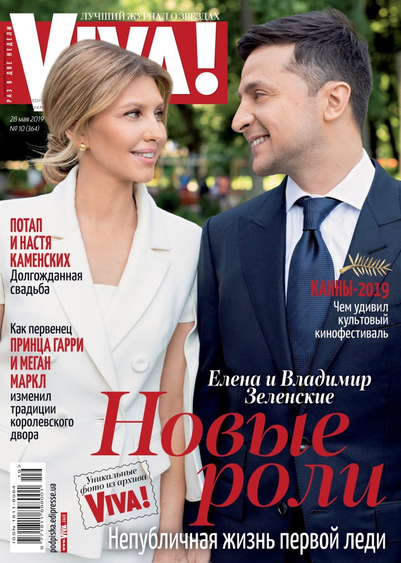 Владимир Зеленский, Елена Зеленская