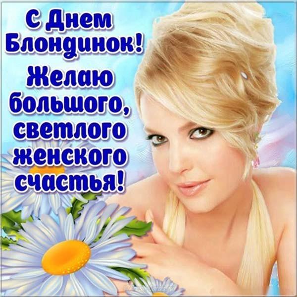 Картинки день блондинок, открытка