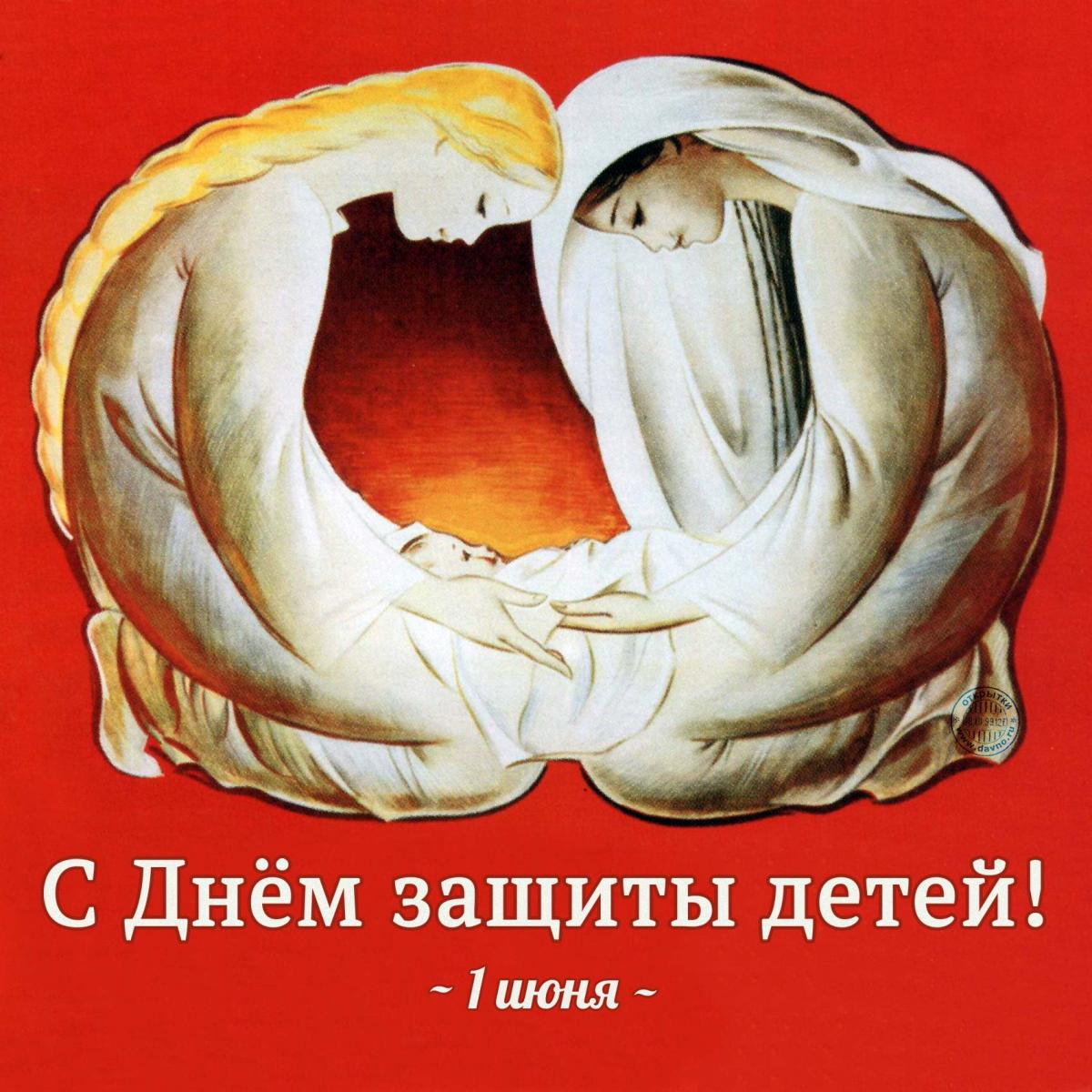 С Днем защиты детей – открытки