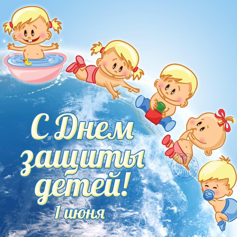 Поздравительная открытка с днем защиты детей 1 июня, счастливая
