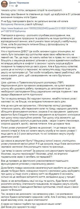 Бунт в Одесской колонии: в Минюсте высмеяли жалобы осужденных и назвали их вымышленными