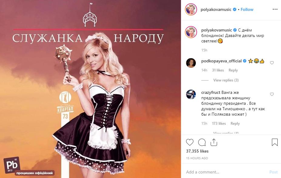 Оля Полякова — Оля Полякова покрасовалась в образе служанки народа