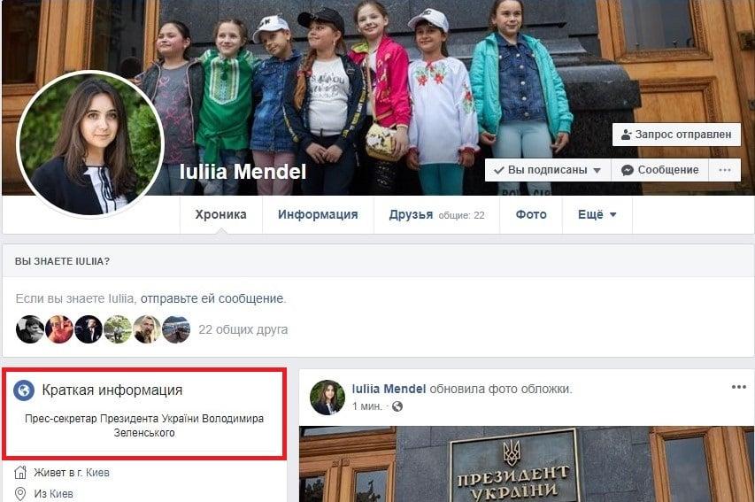 Новый пресс-секретарь Зеленского Юлия Мендель: кто она, фото, биография и скандальные факты