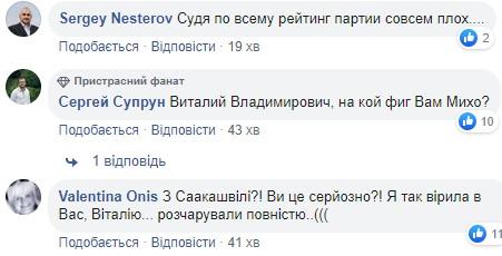 Кличко заявил, что идет на выборы вместе с Саакашвили