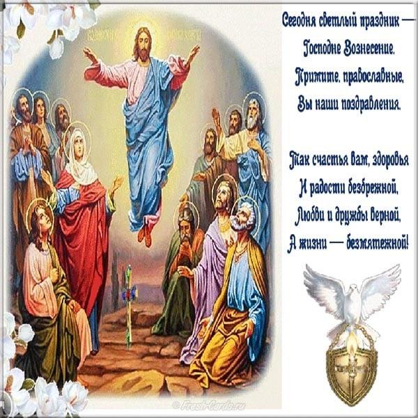 Вознесение Господне 2019 – Поздравления с Вознесением Господним – открытки и своими словами