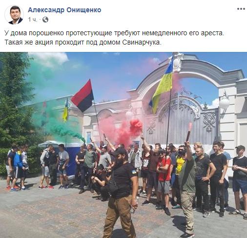 Петр Порошенко — Активисты забросали файерами дом Петра Порошенко