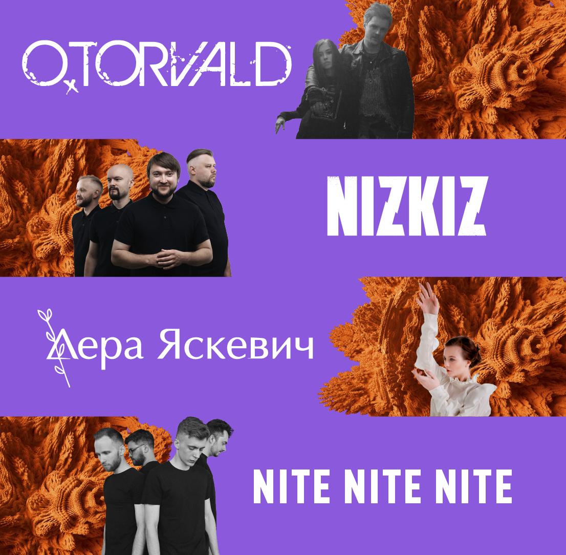 Пре-пати Atlas Weekend 2019 Харьков