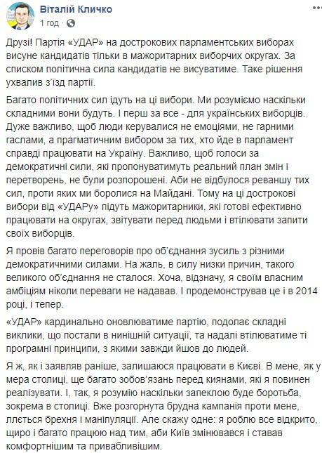 """""""Можно гречку раздать"""": партия Кличко идет на выборы исключительно по мажоритарке"""
