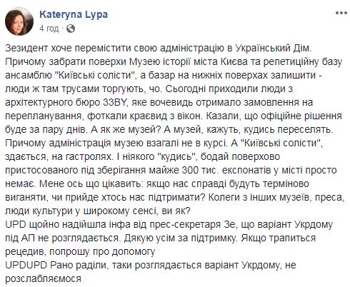 Журналистка сказала, куда Зеленский хочет переместить АП