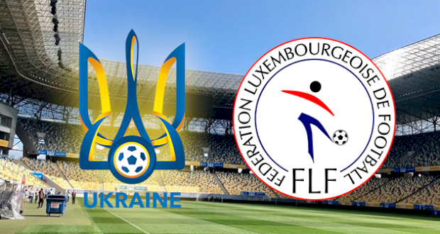 Украина - Люксембург