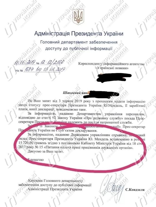 Зарплата Юлии Мендель - 15 720 грн / ukranews.com