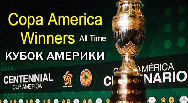 Кубок Америки ждет нового победителя