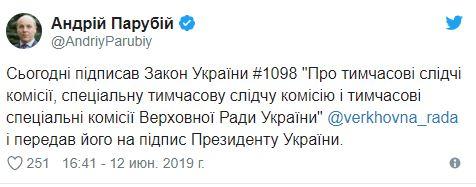 """Парубий подписал """"анти-Зеленский"""" закон об импичменте президента"""