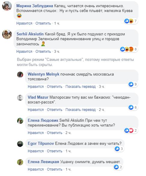 """""""Киев основал Куй"""" и """"Поздравляю, куевляне"""": США переименовали Киев"""