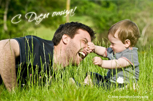 С Днем отца – картинки