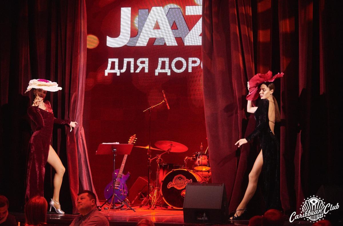 Джаз для взрослых