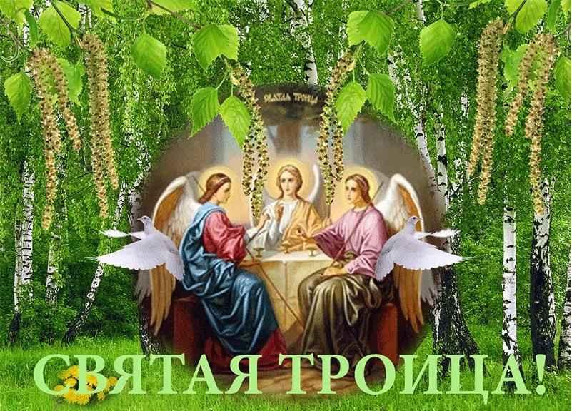Со светлой Троицей