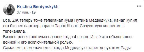 Медведчук через бизнес-партнера купил телеканал ZIK – СМИ