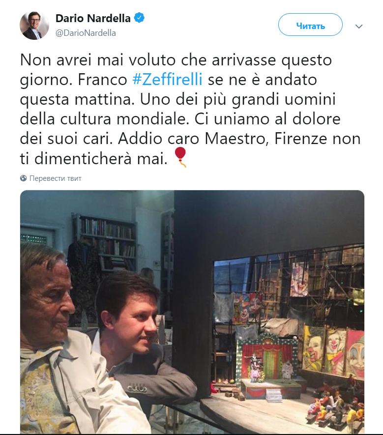 Умер Франко Дзеффирелли