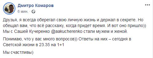 Телеведущий Дмитрий Комаров женился и удивил избранницей