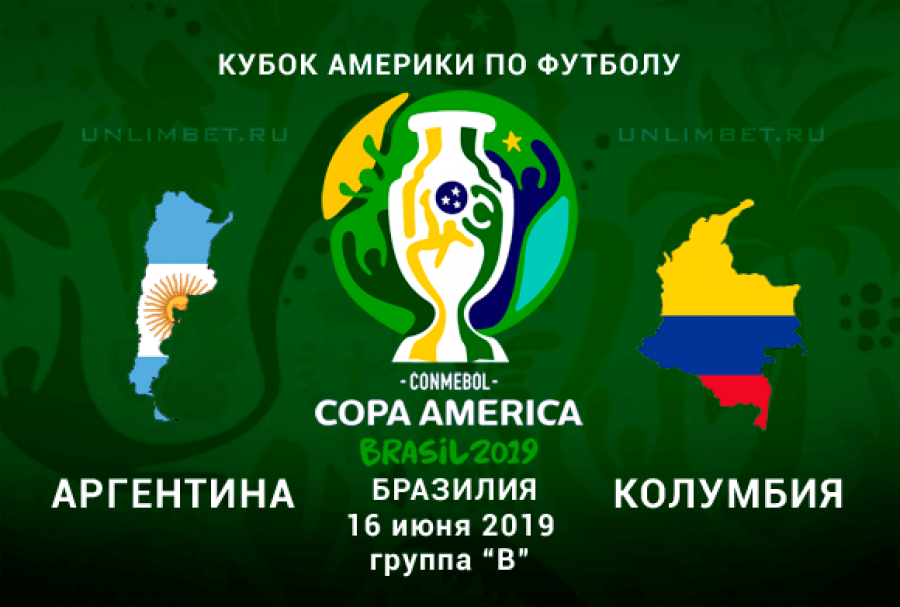 Аргентина уступила Колумбии