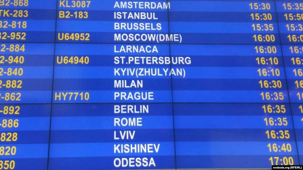 Киев и Львов переименовали на табло в Минске