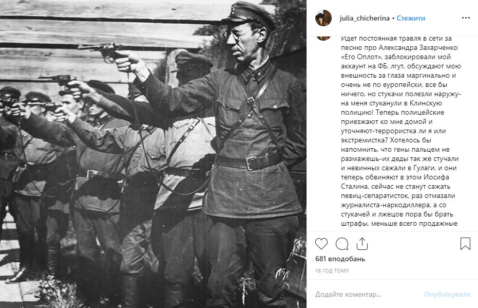 Юля Чичерина