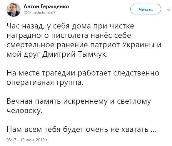 В Киеве застрелился нардеп Дмитрий Тымчук, фото-2