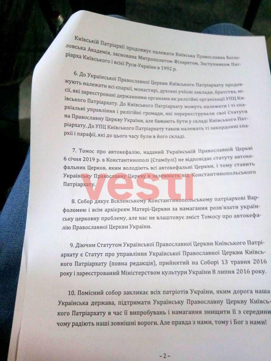 / Telegram-канале Vesti